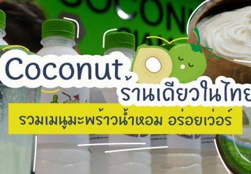 Cover Coconut