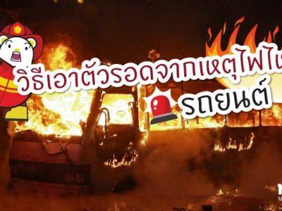 วิธีเอาตัวรอดจากไฟไหม้รถยนต์ ตั้งสติก่อนเสมอ!