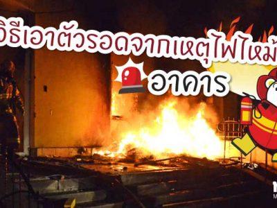 ไฟไหม้ตึกสูง-คอนโด เอาตัวรอดอย่างไร