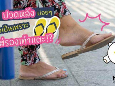 บ่นปวดหลังบ่อยๆ หรือเป็นเพราะใส่รองเท้าแตะ !!