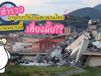 สำรวจอายุการใช้งานสะพานไทย นานขนาดนี้เสี่ยงมั้ย ??