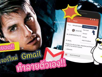 ลับสุดยอด ฟีเจอร์ใหม่ Gmail ทำลายตัวเอง