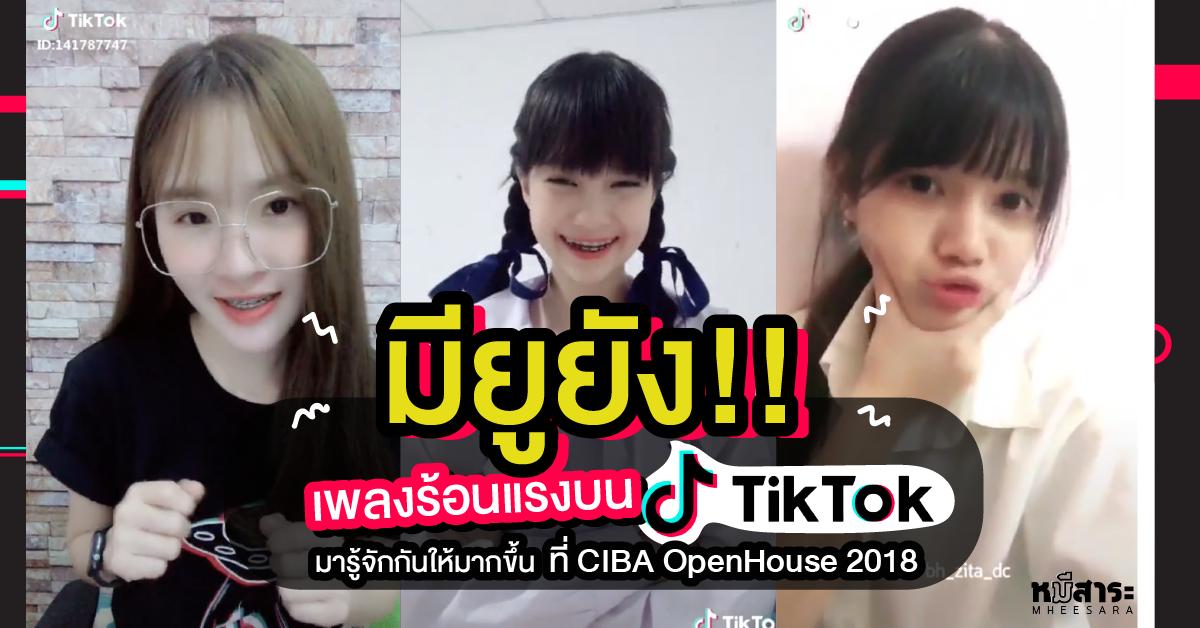 มียูยัง!! รู้จักเพลงร้อนแรงบน TikTok ที่จะชวนคุณมาประชันกันที่ CIBA OpenHouse 2018